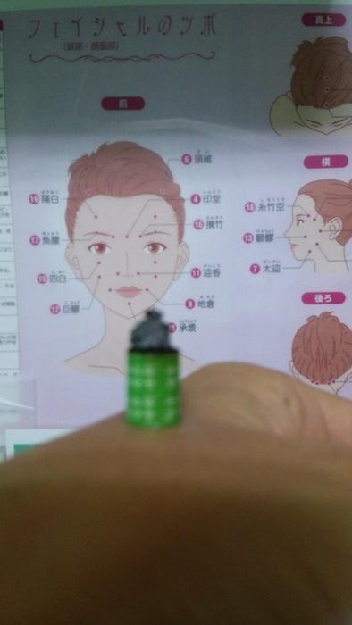 鍼灸治療⑨美容お灸とは。