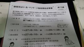 静岡市はり・灸・マッサージ施術費助成券について。