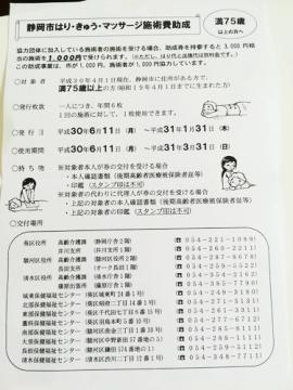 静岡市はり.きゅう.マッサ-ジ施術費助成について