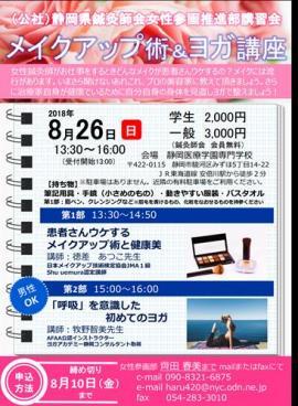 静岡県鍼灸師会の講習会